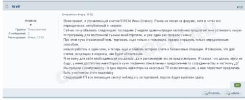 комментарий управляющего счетом Kraken (518134) по поводу новой системы мониторинга счетов (cool-profit.ru)