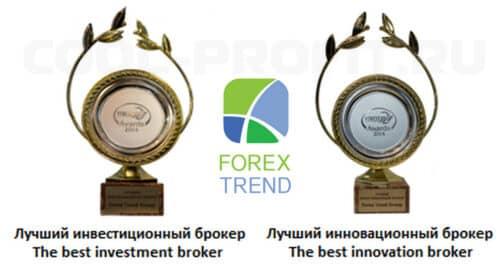 награды forex trend на выставке forex expo 2014  в москве