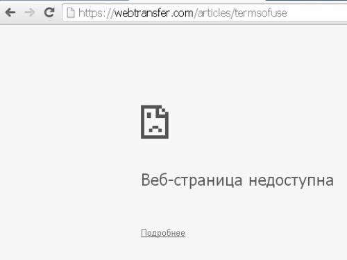 недоступны страницы webtransfer.com