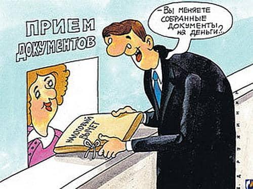 обмен документов на деньги