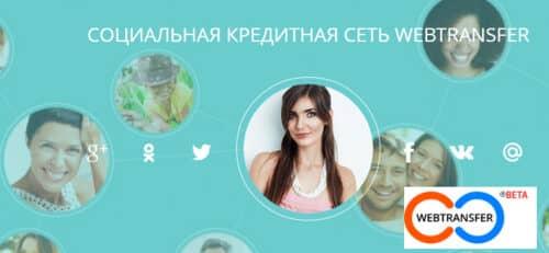 социальная кредитная сеть Webtransfer Finance