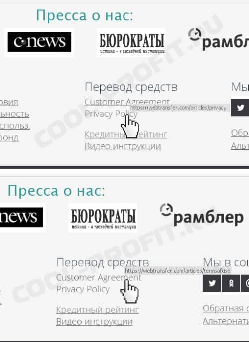 ссылки на сайт webtransfer.com (для cool-profit.ru)