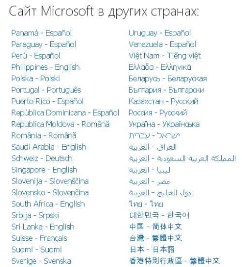 страница выбора языка на сайте microsoft