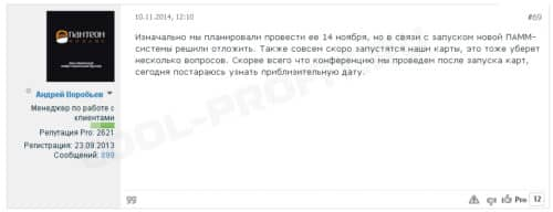 веб-конференция откладывается, но зато скоро будут выпущены карты Пантеон Финанс (для cool-profit.ru)