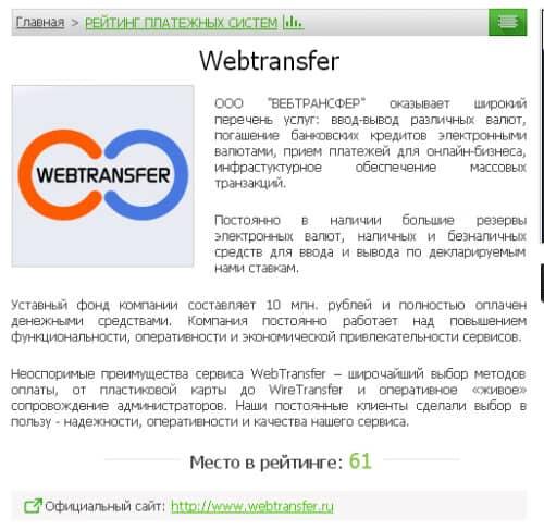 webtransfer в рейтинге платежных систем