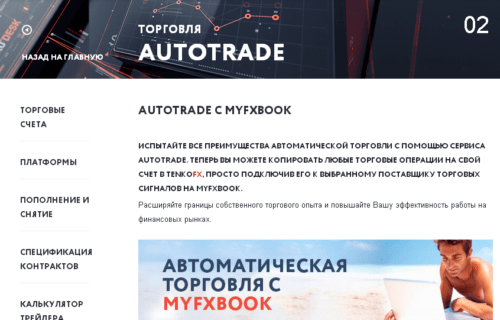 AutoTrade с Myfxbook