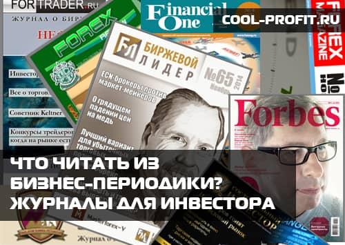 Что читать из бизнес-периодики Журналы для инвестора (cool-profit.ru)