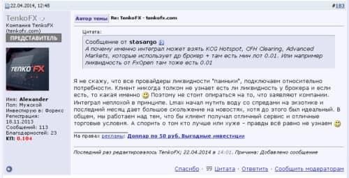 Комментарий представителя TenkoFx по поставщикам ликвидности (для cool-profit.ru) 2