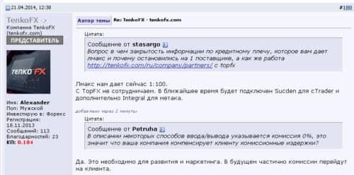 Комментарий представителя TenkoFx по поставщикам ликвидности (для cool-profit.ru)