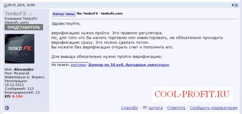 Комментарий представителя компании TenkoFx по поводу прохождения верификации (для cool-profit.ru)