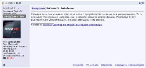 Планируемые изменения TenkoFx по поводу ролловера (для cool-profit.ru) 2