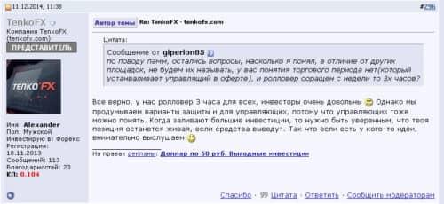 Планируемые изменения TenkoFx по поводу ролловера (для cool-profit.ru)