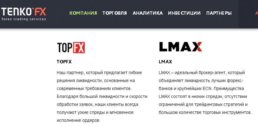 Поставщики ликвидности TenkoFx (для cool-profit.ru)