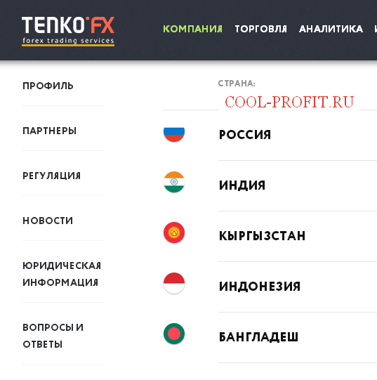 Представительства компании TenkoFX