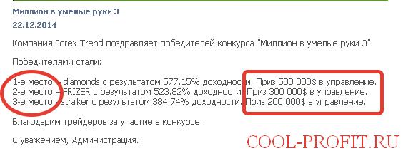 Результаты конкурса МУР-3