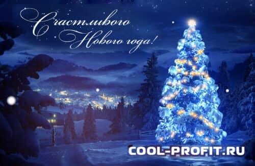 Счастливого нового года cool-profit.ru