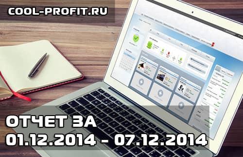 отчет по инвестированию в интернет за декабрь 2014 - 01.12.2014-07.12.2014 cool-profit.ru