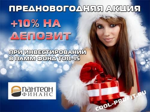 предновогодняя акция +10% на депозит при инвестировании в памм фонд топ 15 (cool-profit.ru)