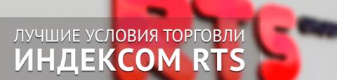 AForex запустила торговлю индексом RTS