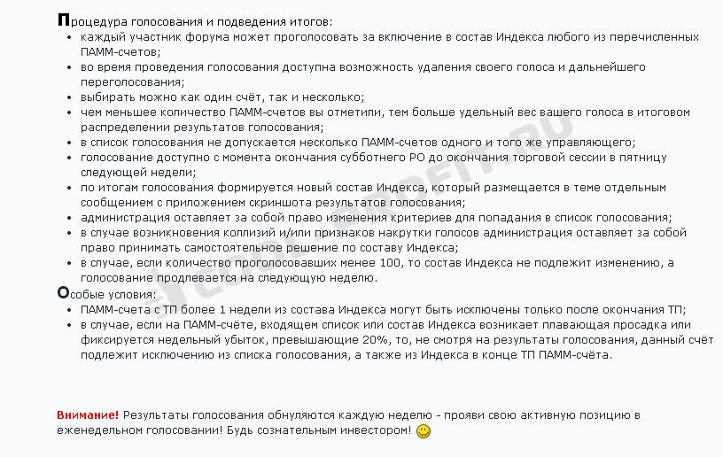 Динамический индекс Popular (Народный) (cool-profit.ru) 2