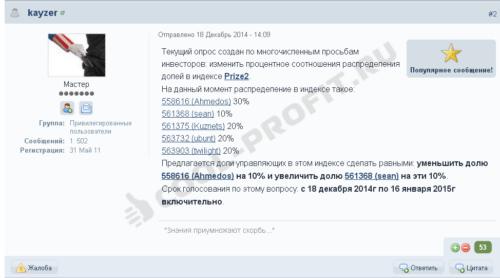 Голосование по изменению процентного отношения счетов управляющих в Индексе Prize2 (для ool-profit.ru)