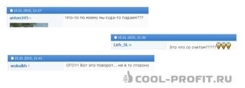 Комментарии пользователей по поводу просадки счета Titan (для cool-profit.ru)