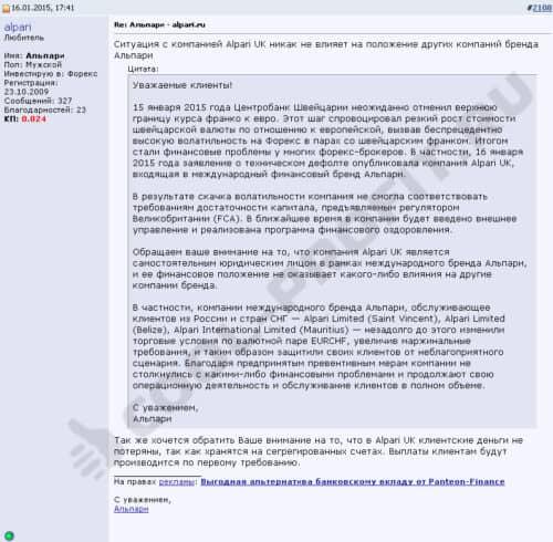 Комментарии представителя компании Alpari RU (для cool-profit.ru)