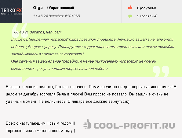 Комментарии управляющей счета Golden Eggs на форуме TenkoFx (для cool-profit.ru)