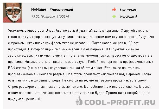 Комментарий трейдера First по ситуации с швейцарским франком (для cool-profit.ru)