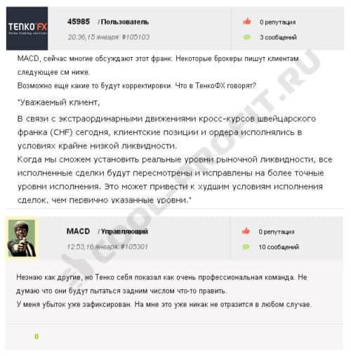 Комментарий трейдера MACD по брокеру Тенко (для cool-profit.ru)