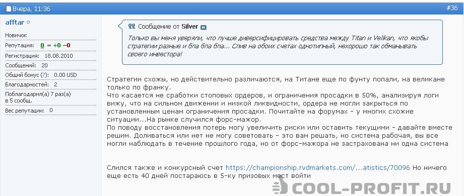 Комментарий управляющего счетом Titan по поводу схожести счетов Titan и Velikan (для cool-profit.ru)