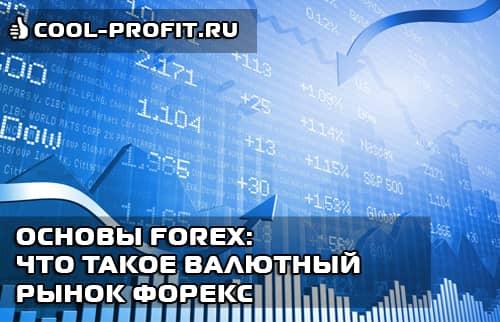 Основы Forex Что такое валютный рынок Форекс (cool-profit.ru)