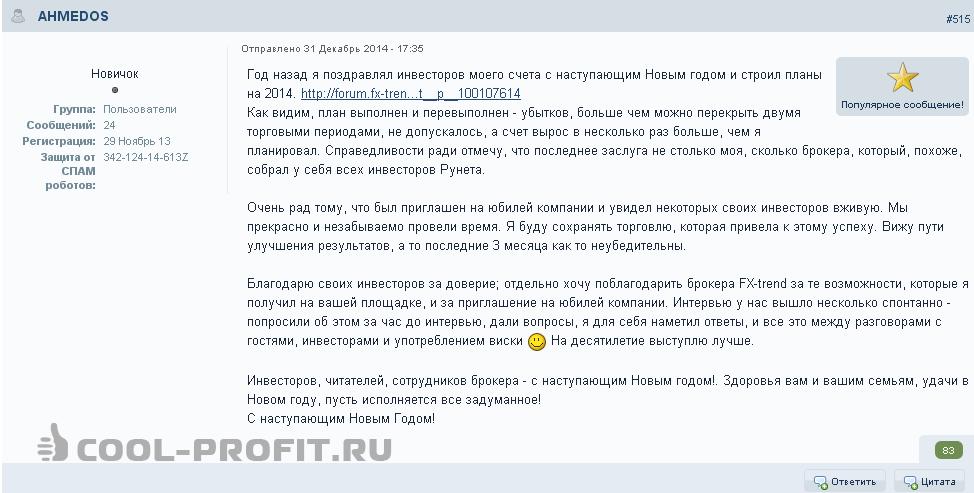 Поздравление с Новым годом от трейдера Ahmedos (для cool-profit.ru)