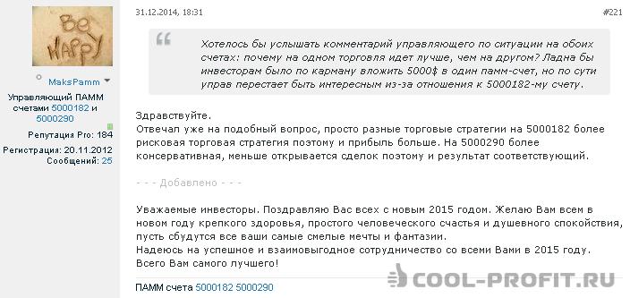 Поздравление с Новым годом от трейдера Maksim (для cool-profit.ru)