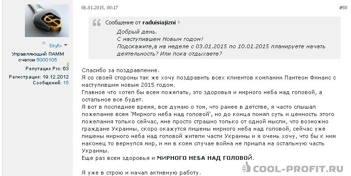 Поздравление с Новым годом от трейдера SkyFx (для cool-profit.ru)