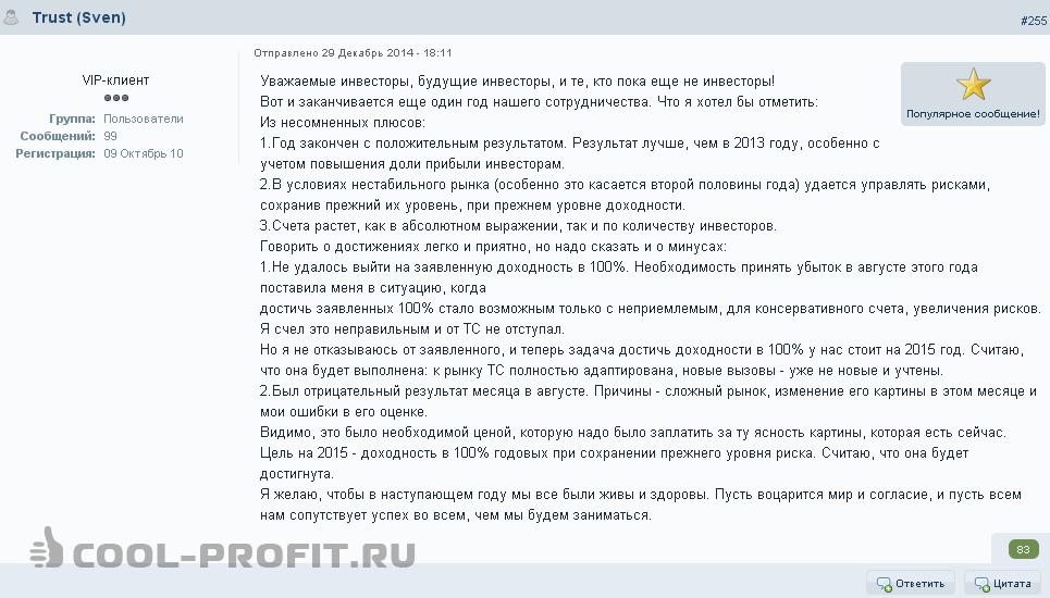 Поздравление с Новым годом от трейдера Sven и комментарии по стилю торговли и планах на 2015 год (для cool-profit.ru)