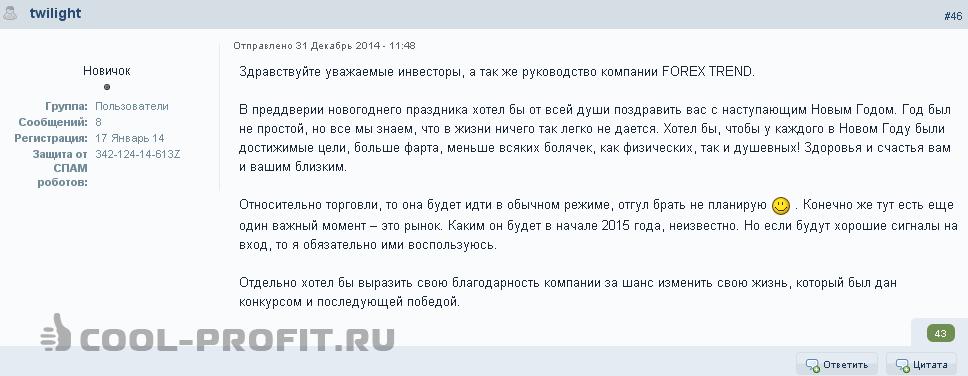 Поздравление с Новым годом от трейдера twilight (для cool-profit.ru)