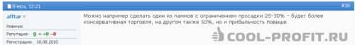 Предложение управляющего счетом Titan по поводу увеличения доходности счета (для cool-profit.ru)