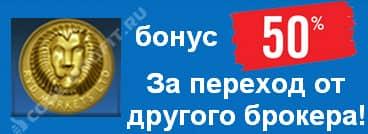 RVD бонус за переход от другого брокера (cool-profit.ru)