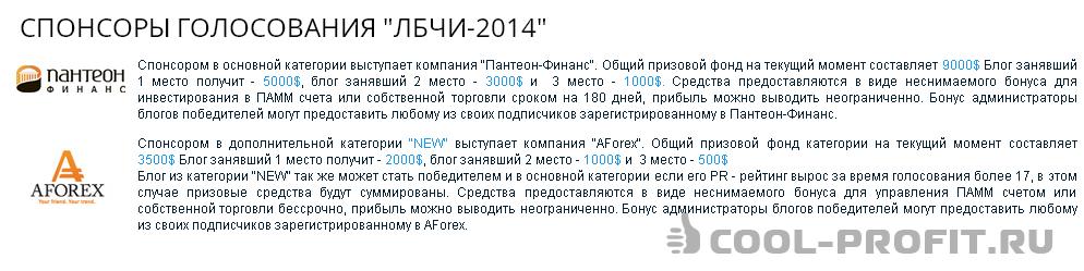 Скриншот со страницы условий конкурса Лучший блог частного инвестора - 2014 (для cool-profit.ru)