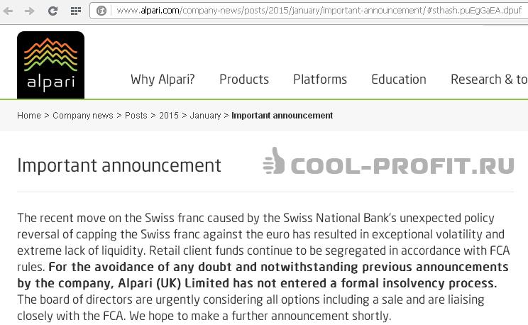 Заявление о начале процедуры банкротства брокера Alpari (UK) (для cool-profit.ru)
