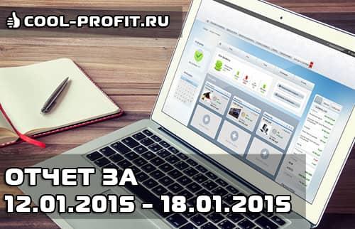 отчет по инвестированию в интернет за январь 2015 - 12.01.2015-18.01.2015 cool-profit.ru