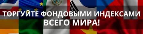 Aforex - 11 новых индексов для торговли (для cool-profit.ru)