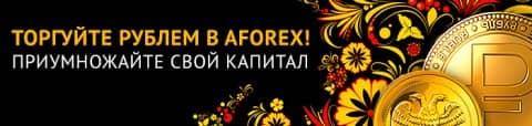 Aforex - Улучшение торговых условий по рублю (для cool-profit.ru)