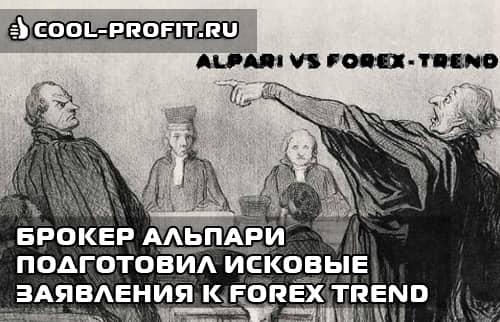 Брокер Альпари подготовил исковые заявления к Forex Trend (для cool-profit.ru)