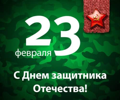 C днем защитника отечества, 23 февраля 2015 (cool-profit.ru)