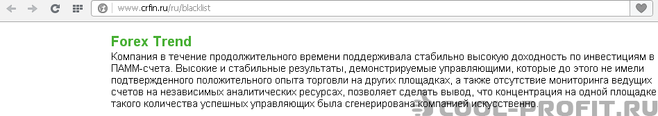 Forex Trend  внесли в черный список (для cool-profit.ru)