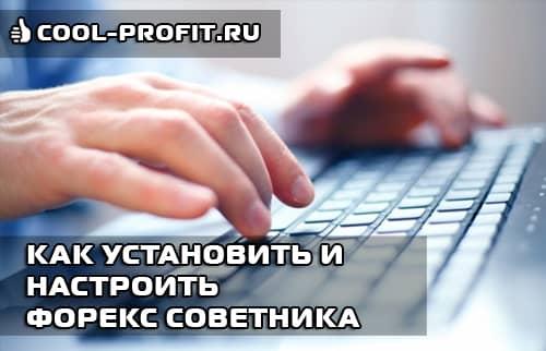 Как установить и настроить Форекс советника (cool-profit.ru)