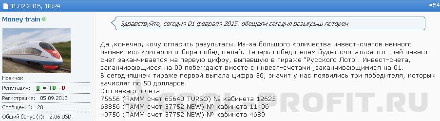 Лотерея для инвесторов ПАММ счета Money Train New брокера RVD (для cool-profi.ru)