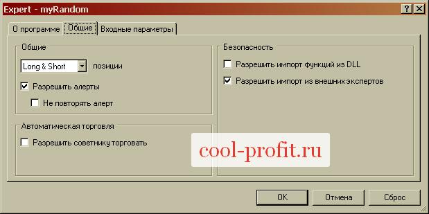 Общие настройки советника (для cool-profit.ru)